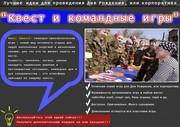 Квест в Харькове!