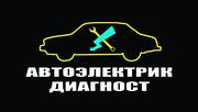Автоэлектрик Диагностика Харьков CHECK
