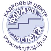 Подбор персонала ( рекрутинг ) Харьков