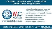 Техническое обслуживание и ремонт холодильников