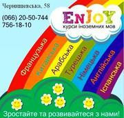 Курсы иностранных языков Enjoy