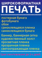 Широкоформатная печать в Харькове