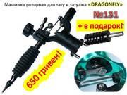 Тату машинка роторная Dragonfly,  Драгонфлай,  Стрекоза,  без предоплаты