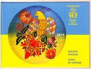 Набор НБУ обиходных монет Украины 2014 г.