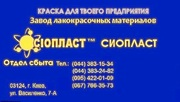 КО-870и ХС-119+эмаль КО-870_870КО эмаль КО870_Купить Эмаль АС-599+Для