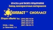 КО-5102и ХС-436+эмаль КО-5102_5102КО эмаль КО5102_Купить Эмаль АС-598+