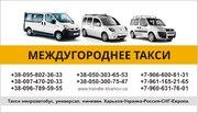 Междугороднее такси. Такси Харьков-Белгород. Перевезти вещи из Украины