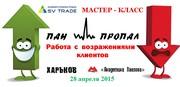 мастер-класс «Пан или пропал: работа с возражениями клиента»28.04.2015