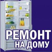 Ремонт импортных, отечественных холодильников