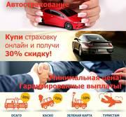 Лучшие цены на страхование авто,  жизни и имущества .