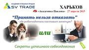 мастер-класс «Секреты успешного собеседования» 27.04.2015
