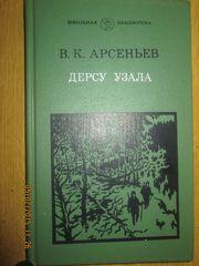 Арсеньев В.К. - Дерсу Узала    Серия