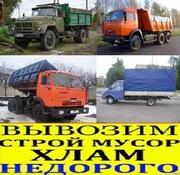 Вывоз мусора СТРОЙмусора Харьков