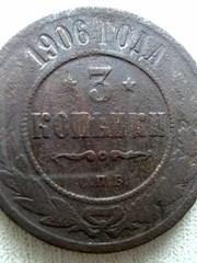 Предлагаю 3 копейки 1906 года