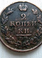 Продам 2 копейки 1812 год