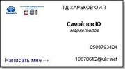 Продаем спирт-Калоша