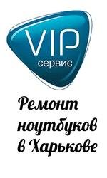 «VIP-Service» ремонт ноутбуков,  компьютеров,  телефонов в Харькове