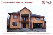 Полифасад - Утепление дома Харьков