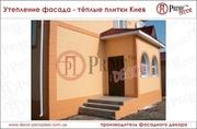 Утепление фасада - теплыми плитками Харьков