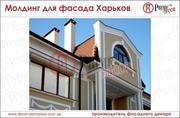 Молдинг для фасада. Поставки в Харьков