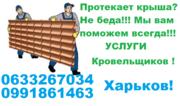 Кровельщики Харьков