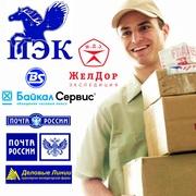 Доставка товаров, грузов, посылок из Украины в Россию и СНГ.Низкие цены!