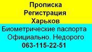 Прописка Харьков. Прописка в Харькове. Харьковская прописка