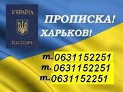 Прописка в Харькове. Официально. Быстро. Без предоплаты