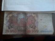 продам 10000 рублей 1992г