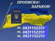 Прописка в Харькове. Легально. Быстро. 063-115-22-51