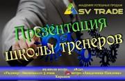 Презентация школы бизнес-тренеров 29.07.2015г.