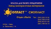 КО-814 КО5102 КО-5102^ ЭМАЛЬ КО-5102 /е-ТУ У 6-23849235.078-2000^ КРАС