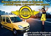 Междугороднее такси Харьков-Курск-Воронеж-Тула-Москва. Перевезти вещи