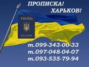 Недорого. Официально. Прописка в Харькове.