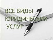 Юридические услуги во всех регионах Украины