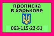 063-115-22-51 Прописка в Харькове.  Харьковская прописка