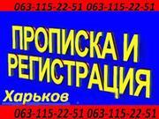 Прописка в Харькове. Propiska,  registration