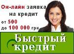 Помощь в получении денег в кредит в Харькове