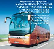 Автобусы Харьков-Кировск-Стаханов-Брянка-Алчевск