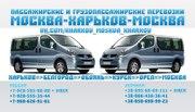 Регулярные пассажирские перевозки Харьков-Москва-Харьков