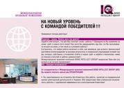 Международная правовая компания BOND INTELLECT GROUP ищет риелторов