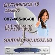 Подключение спутниковых тарелок в Харькове и Харьковской области.