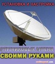 Установка спутниковых антенн, ремонт тюнера