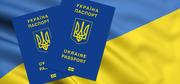 Оформить загранпаспорт в Харькове