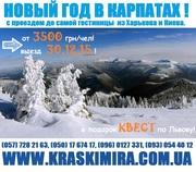 Тур на Новый Год в Карпаты с проездом из Харьква!