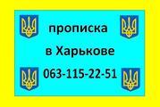 0631152251 Прописка в Харькове