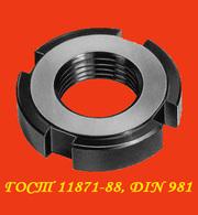 Гайки круглые шлицевые ГОСТ 11871