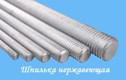 Шпильки резьбовые нержавеющие ГОСТ 22032-76,  ГОСТ 22034-76,  ГОС