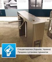 Турникеты — продажа и установка по Украине