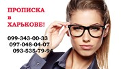 Прописка в Харькове. Propiska,  registration.